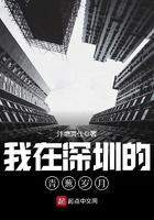 我在深圳的青蔥歲月